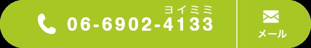 06-6902-4133