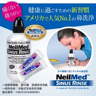 ①鼻うがい(簡単な器具を使って、鼻のうがい、洗浄をする)
