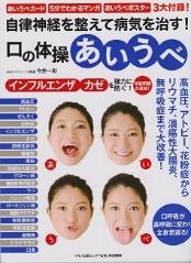 ③口呼吸改善体操(今井一彰医師考案のあいうべ体操)を指導する