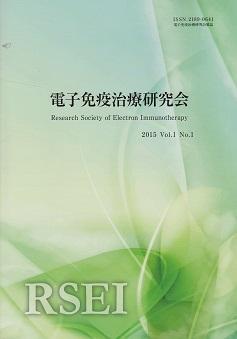 論文掲載「還元電子治療」 平成27年